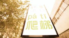 Beijing Party Youth Hostel