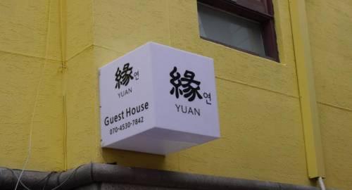 Yuan Guesthouse