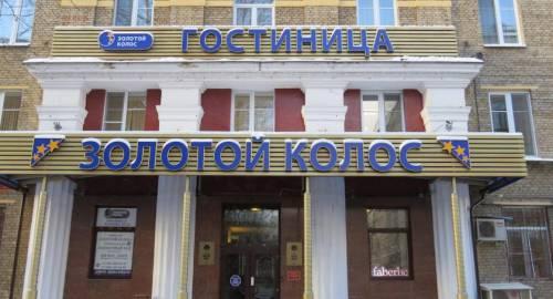 Zolotoy Kolos