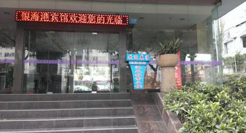 Yinhaigang Hotel