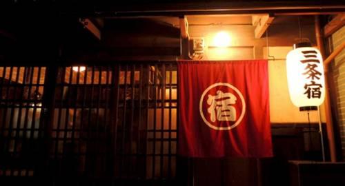 Kyoto Machiya Guesthouse Sanjojuku